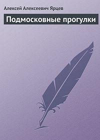 Алексей Алексеевич Ярцев -Подмосковные прогулки