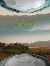 Максим Милосердов -Атлантикс