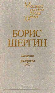 Борис  Шергин -Повести и рассказы