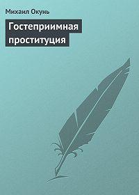 Михаил Окунь - Гостеприимная проституция