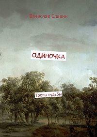Вячеслав Славин -Одиночка. Тропы судьбы