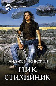 Анджей Ясинский -Стихийник