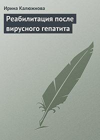 Ирина Калюжнова -Реабилитация после вирусного гепатита