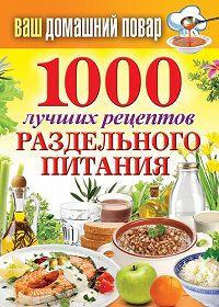 С. П. Кашин -1000 лучших рецептов раздельного питания