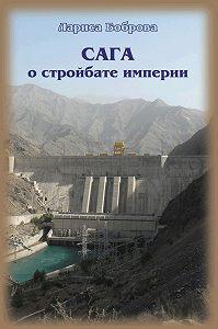 Лариса Боброва -Сага о стройбате империи