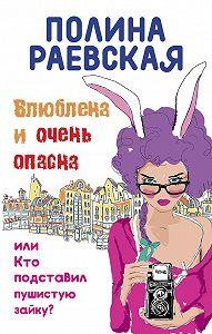 Полина Раевская -Влюблена иочень опасна