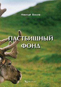 Николай Вокуев -Пастбищный фонд
