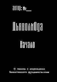 Елена Черная -ДьяволиОда. Начало