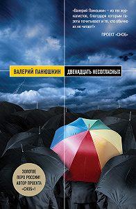 Валерий Панюшкин - Двенадцать несогласных