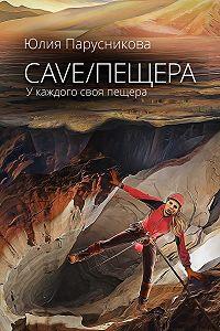 Юлия Парусникова -Cave/Пещера
