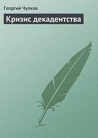 Георгий Чулков -Кризис декадентства