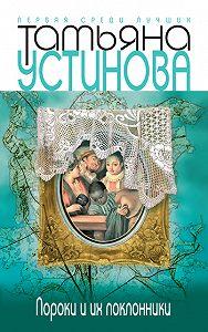 Татьяна Устинова - Пороки и их поклонники