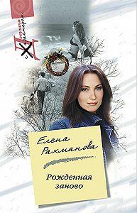 Елена Рахманова -Рожденная заново