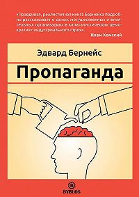 Эдвард Бернейс -Пропаганда
