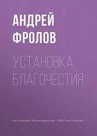 Андрей  Фролов -Установка благочестия