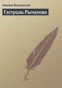 Михаил Волконский -Гастроль Рычалова