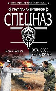 Сергей Соболев -Октановое число крови