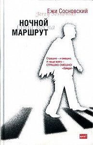 Ежи Сосновский -Дырки в сыре