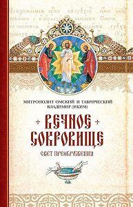 Митрополит Владимир (Иким) -Вечное сокровище: Свет Преображения