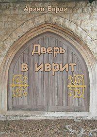 Арина Варди - Дверь в иврит