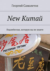 Георгий Самолетов - New Китай