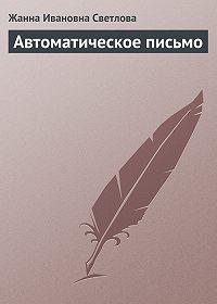 Жанна Светлова -Автоматическое письмо