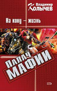 Владимир Колычев - На кону – жизнь
