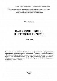 Юлия Никулина -Налогообложение в сервисе и туризме