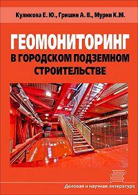 Александр Гришин -Геомониторинг в городском подземном строительстве