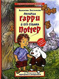 Валентин Юрьевич Постников -Мальчик Гарри и его собака Поттер
