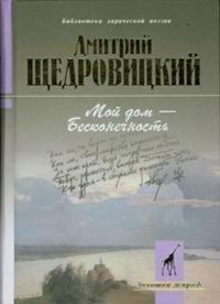 Дмитрий Владимирович Щедровицкий -Мой дом – бесконечность