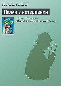 Светлана Алешина - Палач в нетерпении