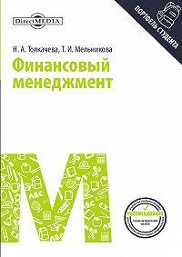 Наталья Толкачева -Финансовый менеджмент