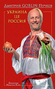 Дмитрий Юрьевич Пучков -Украина це Россия