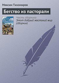 Максим Тихомиров -Бегство из пасторали