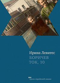 Ирина Левитес -Боричев Ток, 10