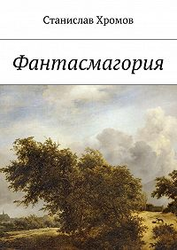 Станислав Хромов -Фантасмагория