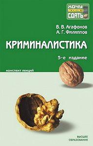 Владимир Васильевич Агафонов -Криминалистика: конспект лекций