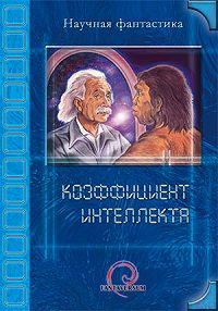 И. А. Даль -Коэффициент интеллекта (сборник)