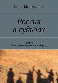 Борис Максименко -Россия всудьбах