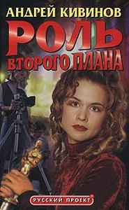 Андрей Кивинов -Роль второго плана