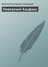 Виктор Конецкий - Невезучий Альфонс