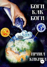 Ирина Евгеньевна Кикина -Боги как боги