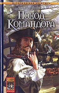 Алексей Волков -Поход Командора
