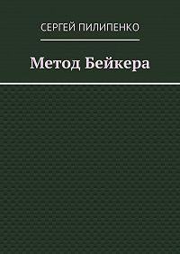 Сергей Пилипенко -Метод Бейкера