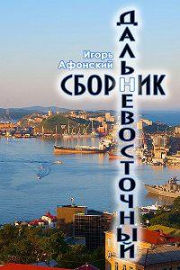 Игорь Афонский -Дальневосточный сборник