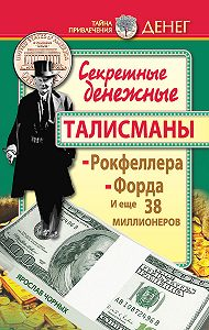 Ярослав Чорных - Секретные денежные талисманы Рокфеллера, Форда и еще 38 миллионеров