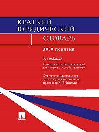 Коллектив авторов -Краткий юридический словарь. 2-е издание