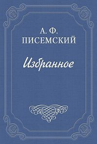 Алексей Писемский -В водовороте
