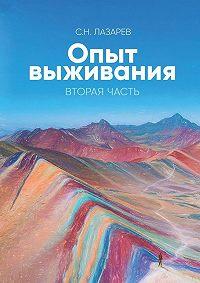Сергей Лазарев -Опыт выживания. Вторая часть